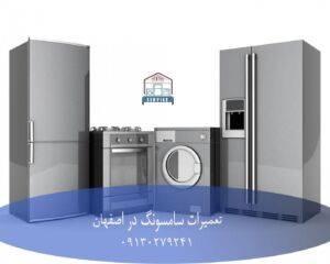 samsung1 300x240 - تعمیرات سامسونگ اصفهان (ضمانت در قطعات وتعمیرات)