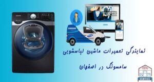 نمایندگی تعمیرات ماشین لباسشویی سامسونگ در اصفهان