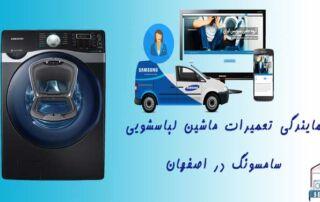 تعمیرات لباسشویی سامسونگ در اصفهان 3 320x202 - صفحه اصلی