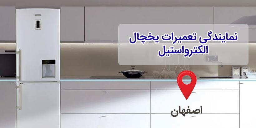 ax1 - تعمیر یخچال الکترواستیل در اصفهان