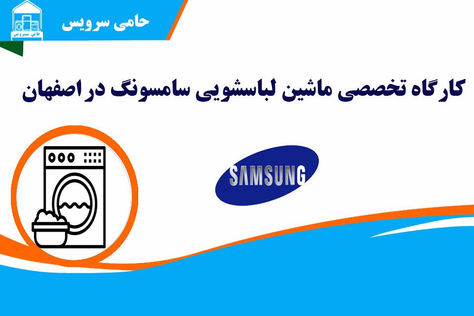 تعمیر ماشین لباسشویی سامسونگ درمنزل اصفهان