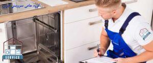 علت نشت آب از زیر ماشین ظرفشویی