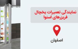 نمایندگی تعمیر یخچال اسنوا در اصفهان
