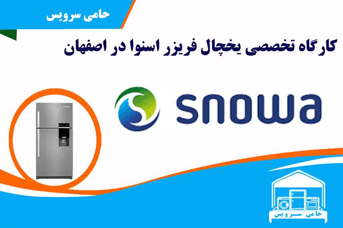 تعمیر یخچال اسنوا در اصفهان