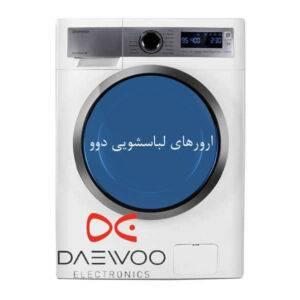 4133981 300x300 - تعمیر لباسشویی دوو در اصفهان