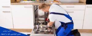 تعمیر ماشین ظرفشویی بکو در اصفهان