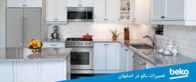 تعمیرات بکو در اصفهان