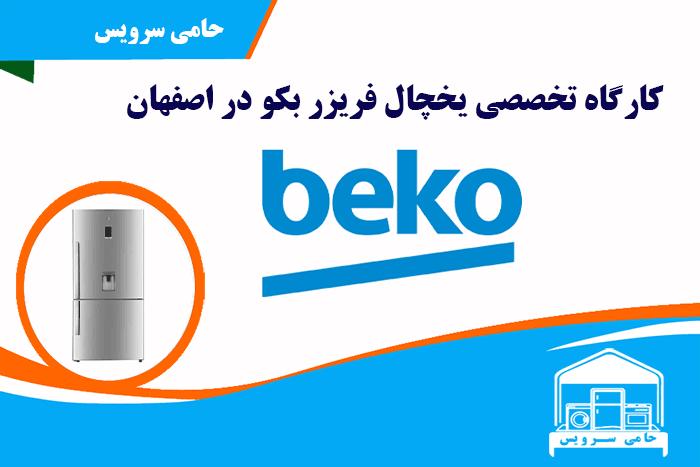 تعمیر یخچال بکو در اصفهان