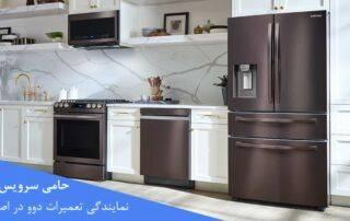 نمایندگی تعمیرات دوو در اصفهان