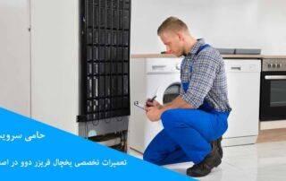 refrigerator deawoo esf 320x202 - صفحه اصلی