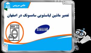 تعمیر لباسشویی اصفهان