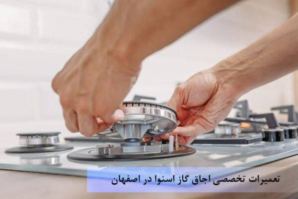 تعمیر اجاق گاز اسنوا در اصفهان
