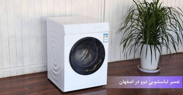 تعمیر لباسشویی دوو در اصفهان