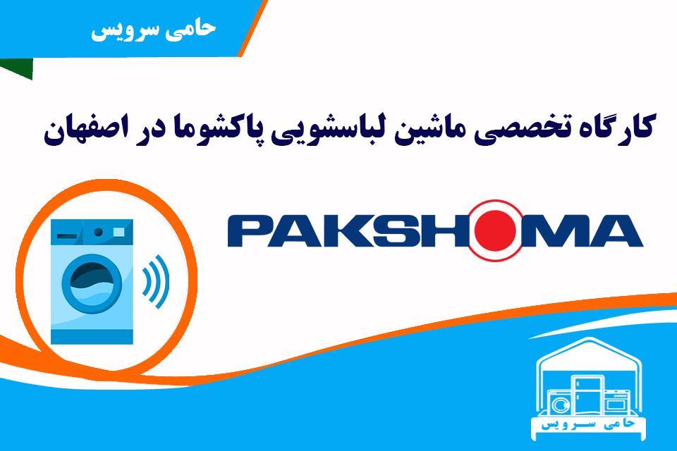 تعمیر لباسشویی پاکشوما در اصفهان