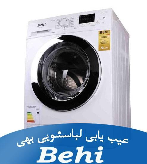 ماشین لباسشویی بهي - تعمیر لباسشویی بهی در اصفهان