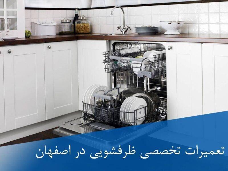 تعمیر ظرفشویی در اصفهان