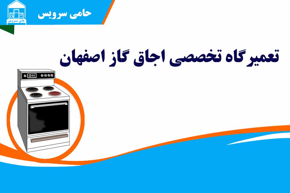 تعمیر اجاق گاز در اصفهان