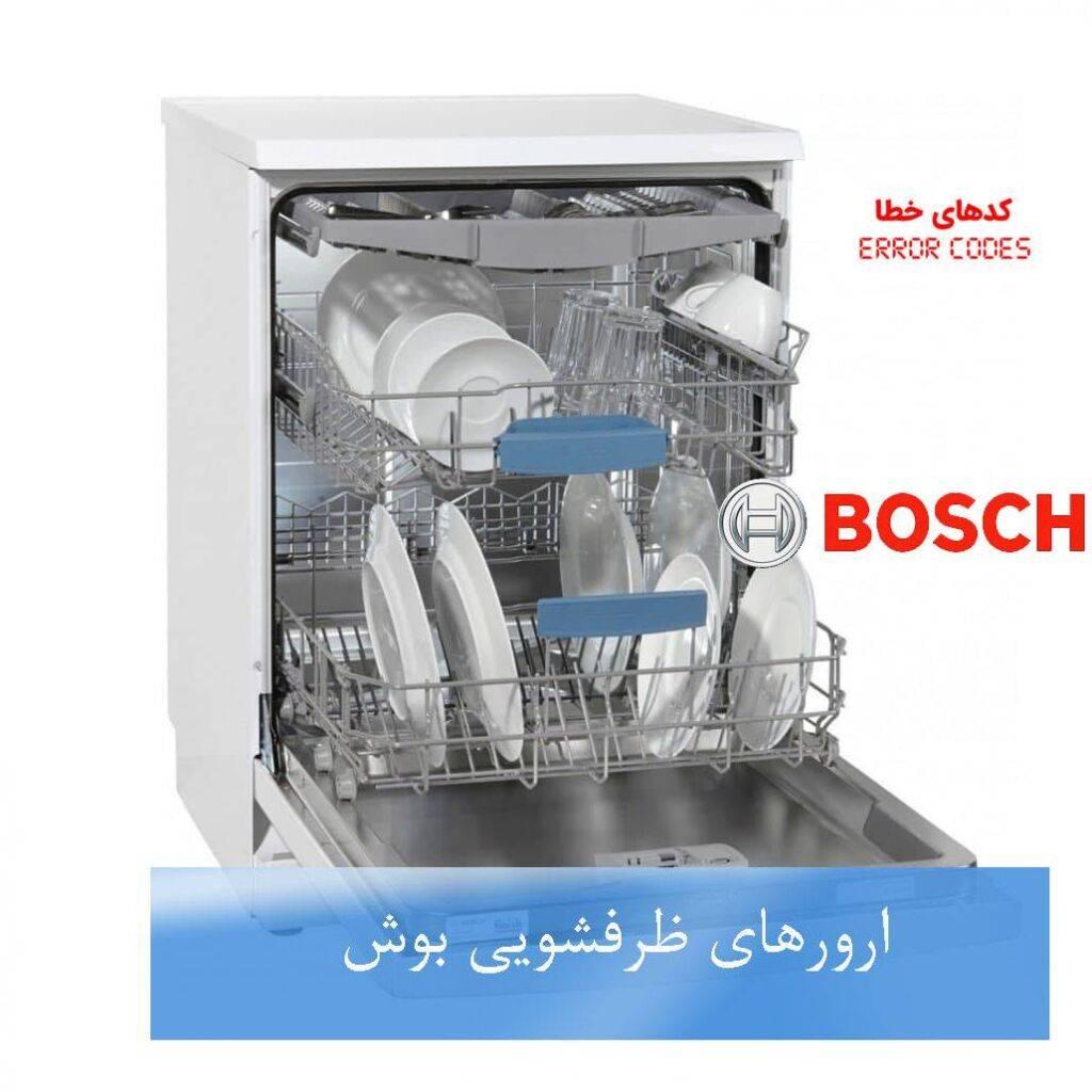 ارورهای ظرفشویی بوش