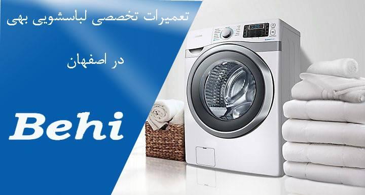 تعمیر لباسشویی بهی در اصفهان