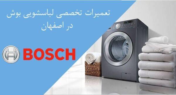 تعمیر لباسشویی بوش در اصفهان
