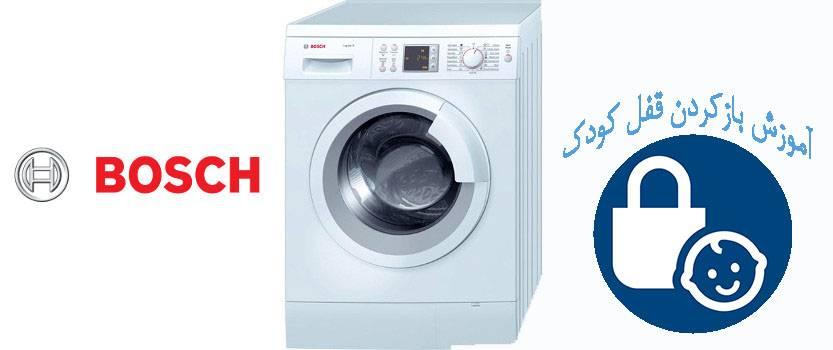 error codes bosch washing machine logixx - تعمیر لباسشویی بوش در اصفهان