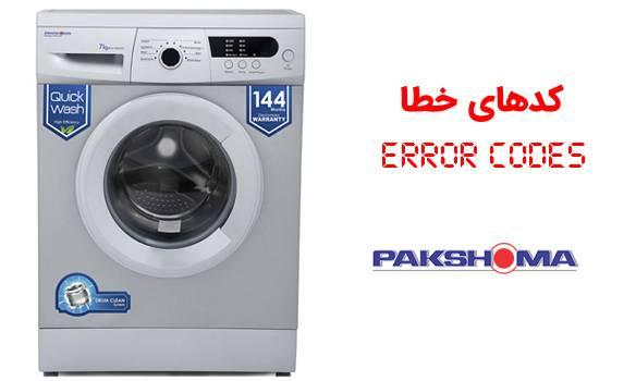 error codes l pakshoma - تعمیرات پاکشوما در اصفهان (ضمانت در خدمات و قطعات)