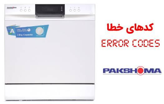 error codes pakshoma - تعمیرات پاکشوما در اصفهان (ضمانت در خدمات و قطعات)