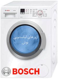 اررور ماشین لباسشویی بوش