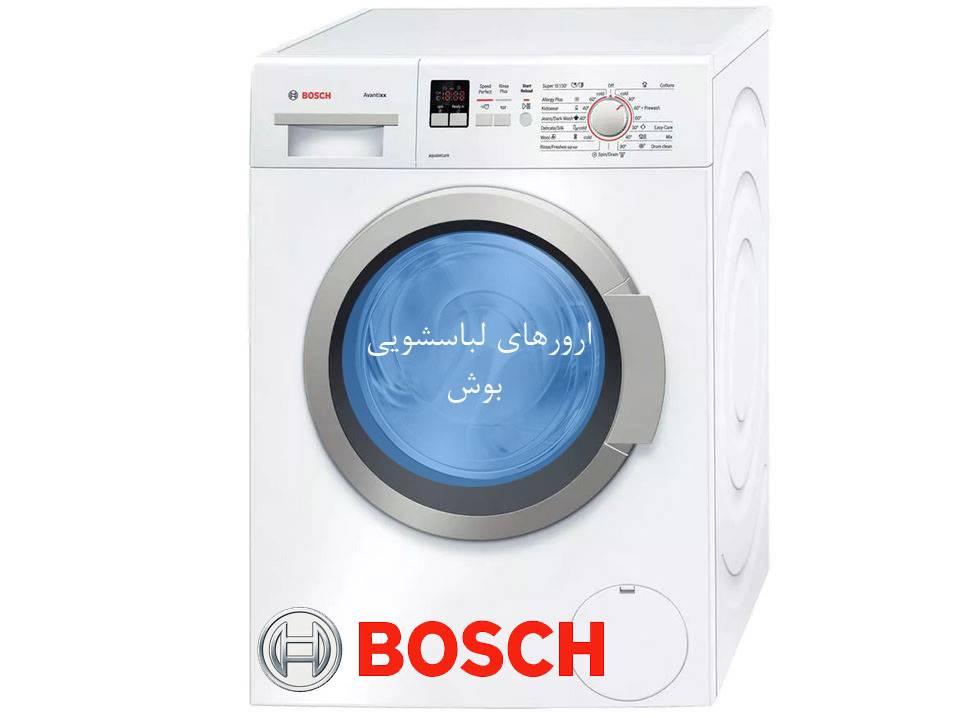 nexxt 1 - تعمیر لباسشویی بوش در اصفهان