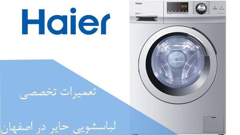 تعمیر لباسشویی حایر در اصفهان