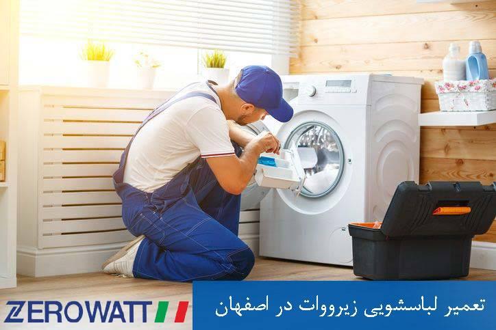 تعمیر لباسشویی زیروات در اصفهان