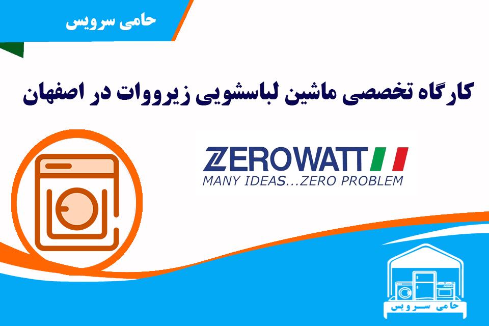 تعمیر ماشین لباسشویی زیرووات در اصفهان