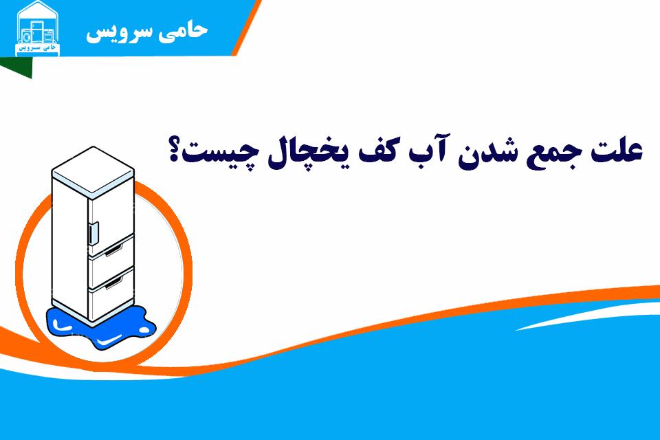 علت جمع شدن آب کف یخچال چیست؟