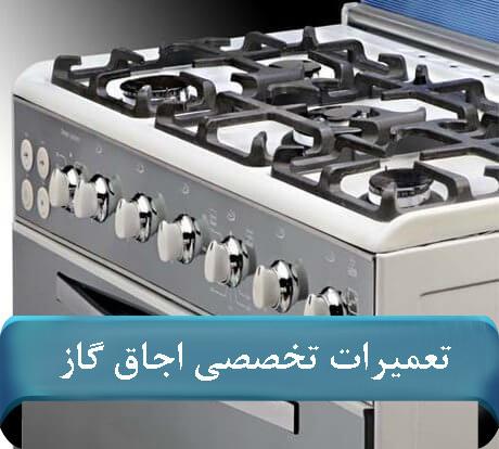 شیشه اجاق گاز اصفهان
