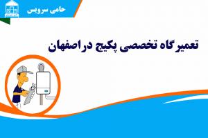 سرویس کار پکیج در اصفهان