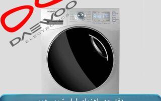 راهنمای استفاده از ماشین لباسشویی دوو
