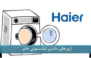 ارورهای ماشین لباسشویی حایر