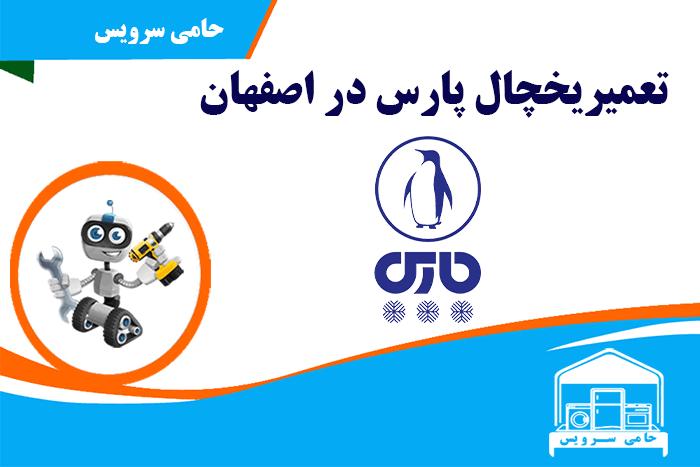 تعمیر یخچال پارس در اصفهان