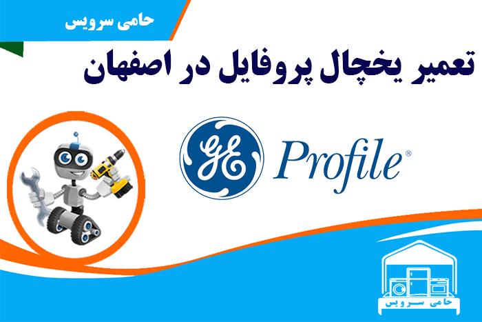 تعمیر یخچال پروفایل در اصفهان