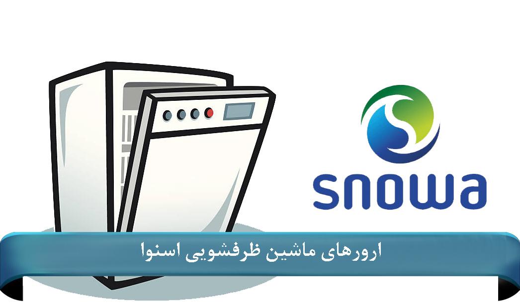 ارورهای ماشین ظرفشویی اسنوا