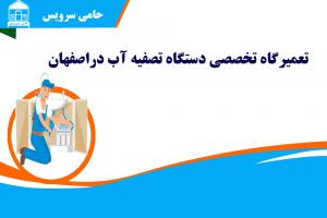 تعمیرات تصفیه آب در اصفهان