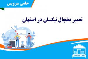 تعمیر یخچال نیکسان در اصفهان