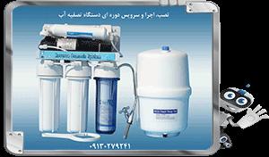 تعمیر دستگاه تصفیه آب