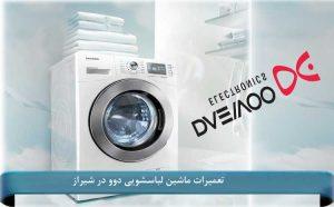 نمایندگی لباسشویی دوو در اصفهان