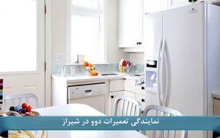 نمایندگی تعمیرات دوو در شیراز