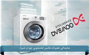 نمایندگی تعمیرات ماشین لباسشویی دوو در شیراز