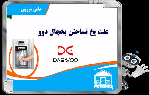 تعمیرات یخچال دوو در شیراز