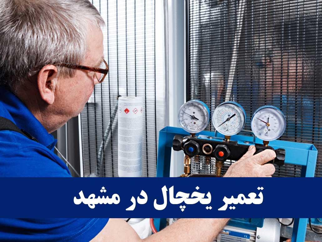 تعمیر یخچال در مشهد