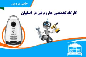 تعمیر جاروبرقی سامسونگ در اصفهان