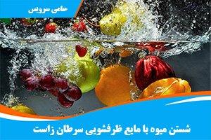 شستن میوه با مایع ظرفشویی